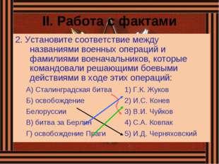 II. Работа с фактами 2. Установите соответствие между названиями военных опер