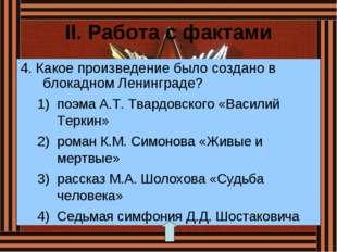 II. Работа с фактами 4. Какое произведение было создано в блокадном Ленинград