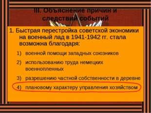 III. Объяснение причин и следствий событий 1. Быстрая перестройка советской э