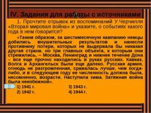 IV. Задания для работы с источниками 1. Прочтите отрывок из воспоминаний У.Че