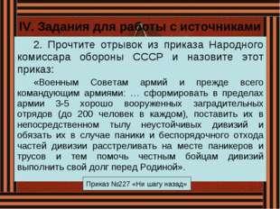IV. Задания для работы с источниками 2. Прочтите отрывок из приказа Народного
