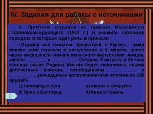 IV. Задания для работы с источниками 3. Прочтите отрывок из приказа Верховног