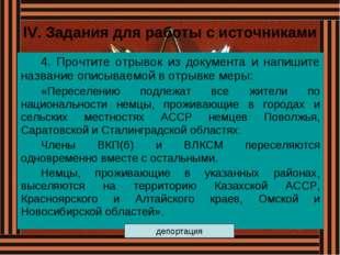 IV. Задания для работы с источниками 4. Прочтите отрывок из документа и напиш