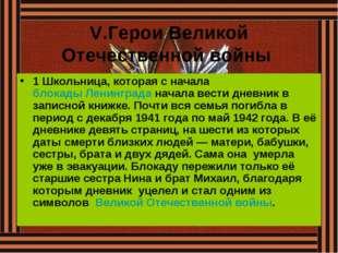 V.Герои Великой Отечественной войны 1Школьница, которая с началаблокады Лен