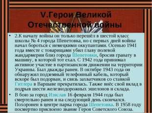 V.Герои Великой Отечественной войны 2.К началу войны он только перешёл в шест