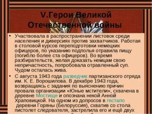 V.Герои Великой Отечественной войны Участвовала в распространении листовок ср