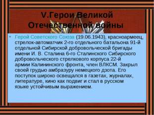 V.Герои Великой Отечественной войны Герой Советского Союза(19.06.1943),крас