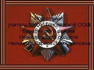 Подготовил учитель МКОУ Тополевской ООШ Барабинского района Новосибирской обл