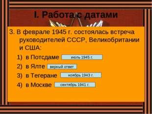 I. Работа с датами 3. В феврале 1945 г. состоялась встреча руководителей СССР