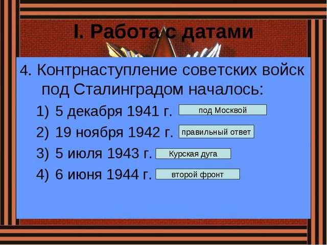 I. Работа с датами 4. Контрнаступление советских войск под Сталинградом начал...