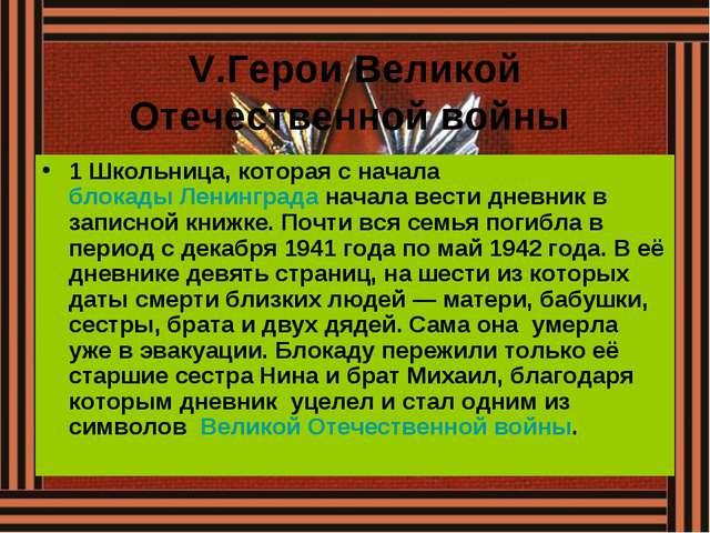 V.Герои Великой Отечественной войны 1Школьница, которая с началаблокады Лен...