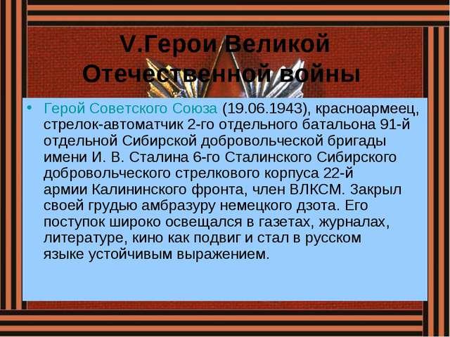 V.Герои Великой Отечественной войны Герой Советского Союза(19.06.1943),крас...