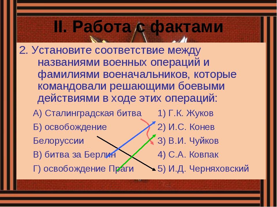 II. Работа с фактами 2. Установите соответствие между названиями военных опер...