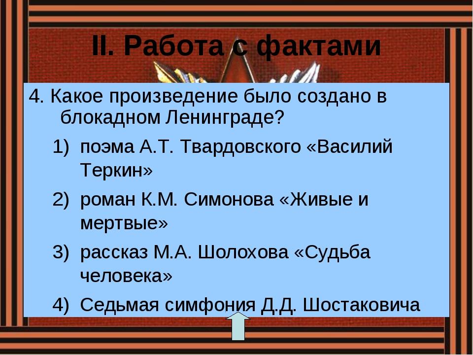 II. Работа с фактами 4. Какое произведение было создано в блокадном Ленинград...