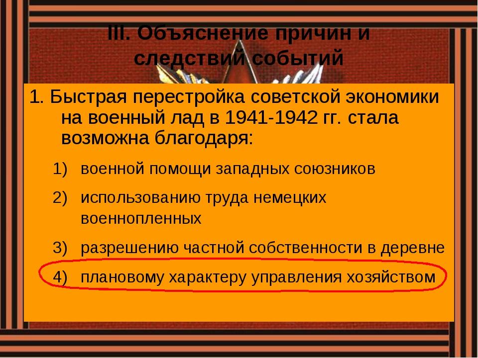 III. Объяснение причин и следствий событий 1. Быстрая перестройка советской э...