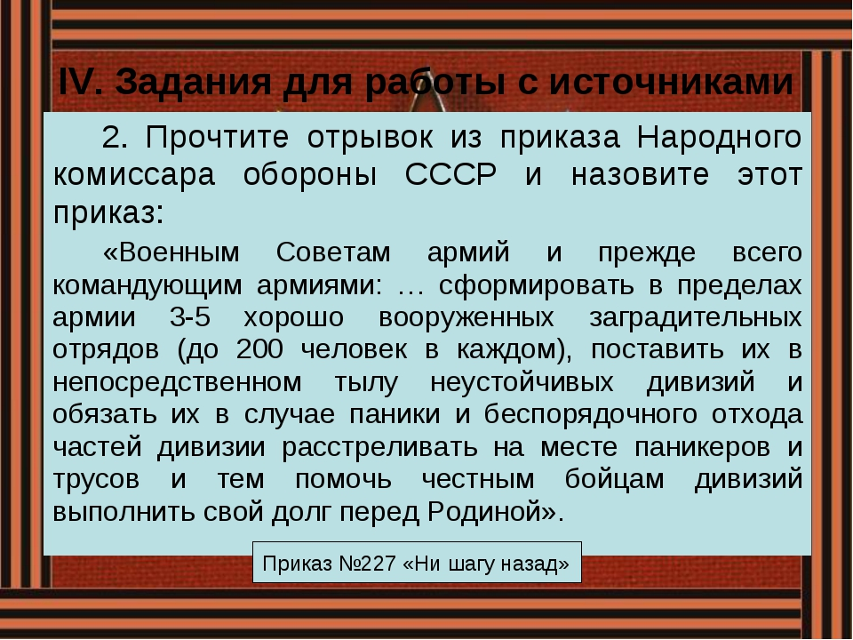 IV. Задания для работы с источниками 2. Прочтите отрывок из приказа Народного...
