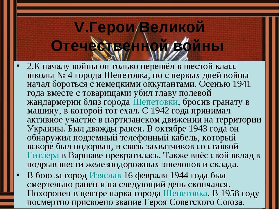 V.Герои Великой Отечественной войны 2.К началу войны он только перешёл в шест...