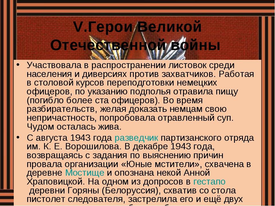 V.Герои Великой Отечественной войны Участвовала в распространении листовок ср...