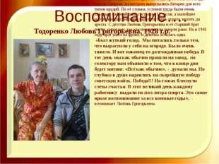 Воспоминание…. http://aida.ucoz.ru Родилась Любовь Григорьевна в 1928 году. К