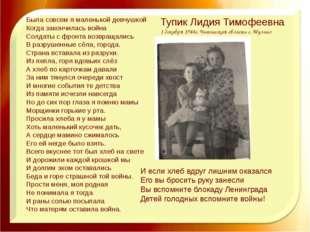 http://aida.ucoz.ru Была совсем я маленькой девчушкой Когда закончилась войн