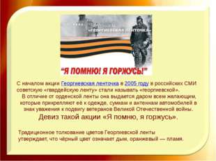 http://aida.ucoz.ru С началом акцииГеоргиевская ленточкав2005 годув росс