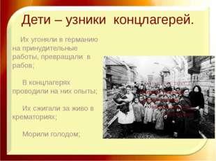 Дети – узники концлагерей. Их угоняли в германию на принудительные работы, пр