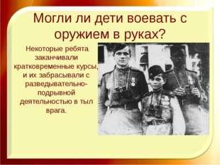 Могли ли дети воевать с оружием в руках? http://aida.ucoz.ru Некоторые ребята