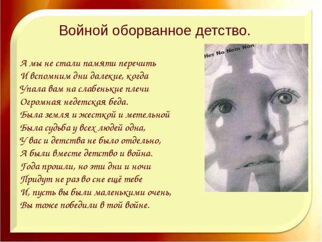 http://aida.ucoz.ru Войной оборванное детство. А мы не стали памяти перечить...