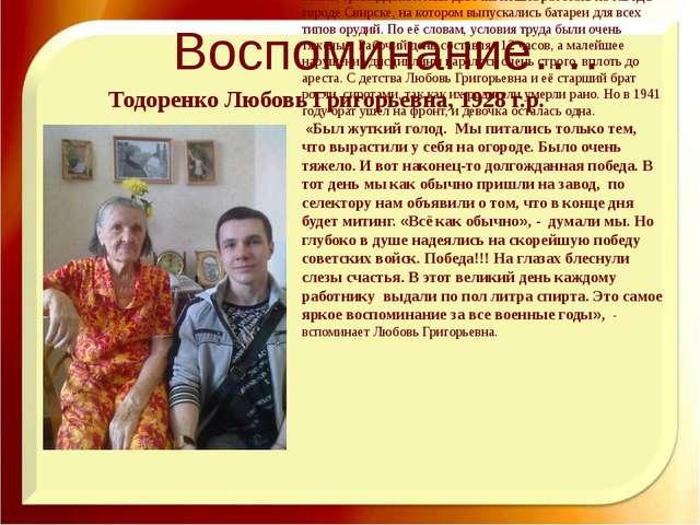 Воспоминание…. http://aida.ucoz.ru Родилась Любовь Григорьевна в 1928 году. К...