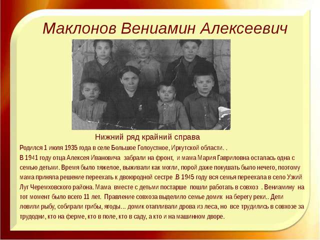 Маклонов Вениамин Алексеевич http://aida.ucoz.ru Нижний ряд крайний справа Ро...