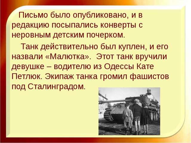http://aida.ucoz.ru Письмо было опубликовано, и в редакцию посыпались конвер...