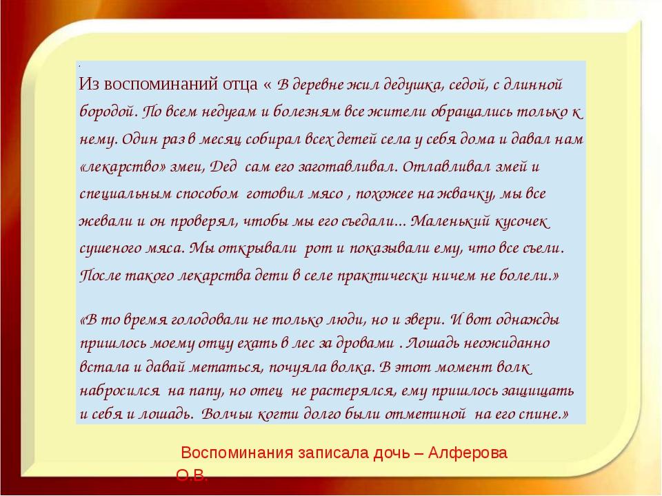 Воспоминания записала дочь – Алферова О.В. , Извоспоминаний отца «В деревне...