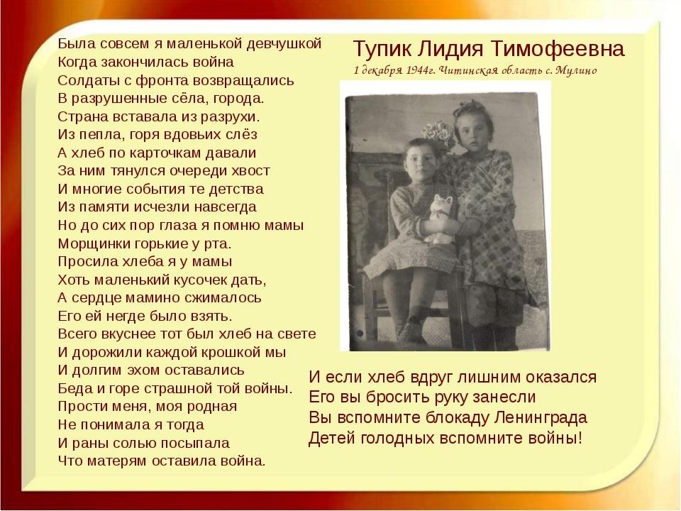 http://aida.ucoz.ru Была совсем я маленькой девчушкой Когда закончилась войн...