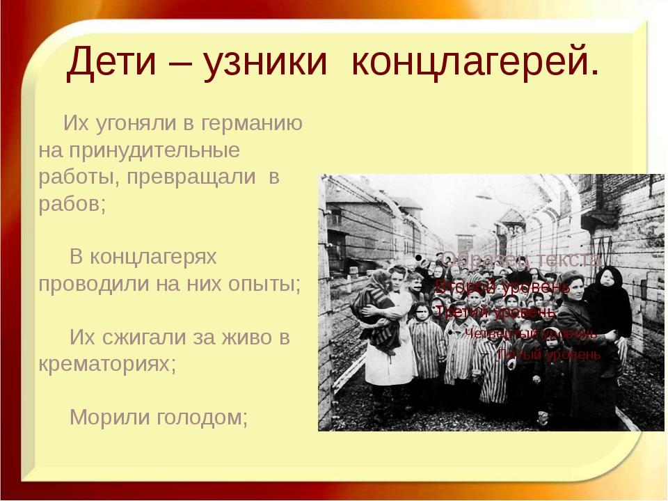 Дети – узники концлагерей. Их угоняли в германию на принудительные работы, пр...