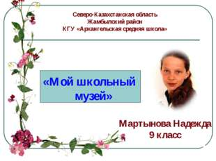 Северо-Казахстанская область Жамбылский район КГУ «Архангельская средняя школ