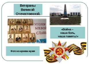 «Война – наша боль, наша память!» Ветераны Великой Отечественной. Фото из арх