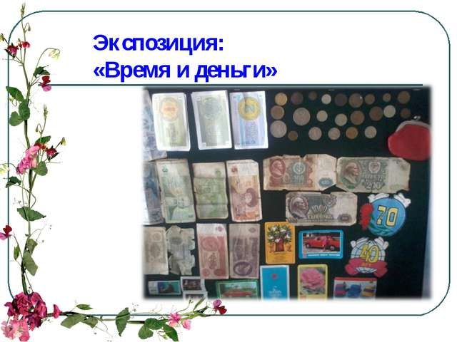 Экспозиция: «Время и деньги»