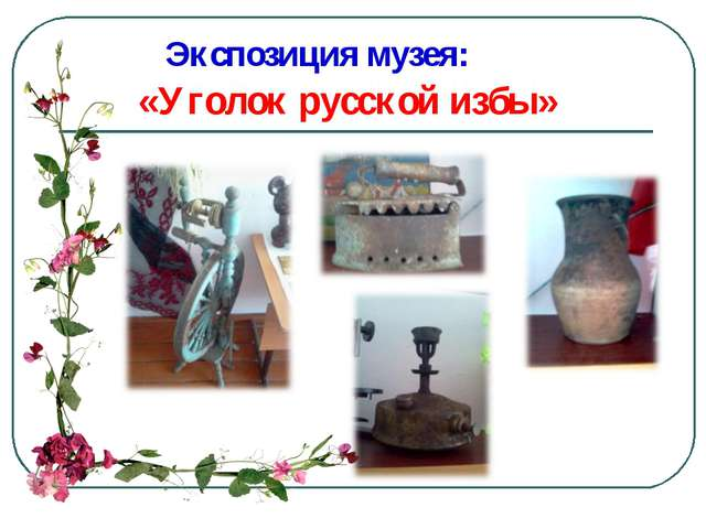 Экспозиция музея: «Уголок русской избы»
