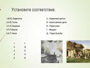 Установите соответствие. 1Г 2Д 3Б 4А 5В 1.М.Ю.ЛермонтовА. «Каменный цве