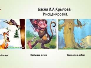 Басни И.А.Крылова. Инсценировка. Ворона и Лисица Мартышка и очки Свинья под д