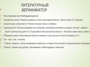 ЛИТЕРАТУРНЫЙ ВЕРИФИКАТОР Илья Муромец был бомбардировщиком. Елисейские поля в