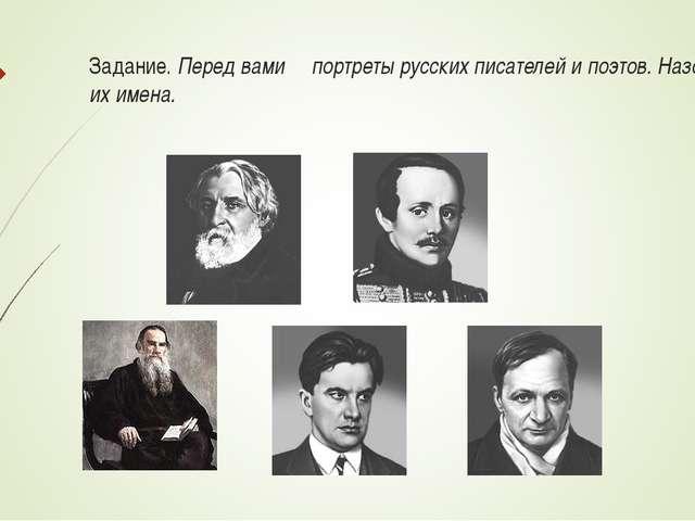Задание. Перед вами портреты русских писателей и поэтов. Назовите их имена.