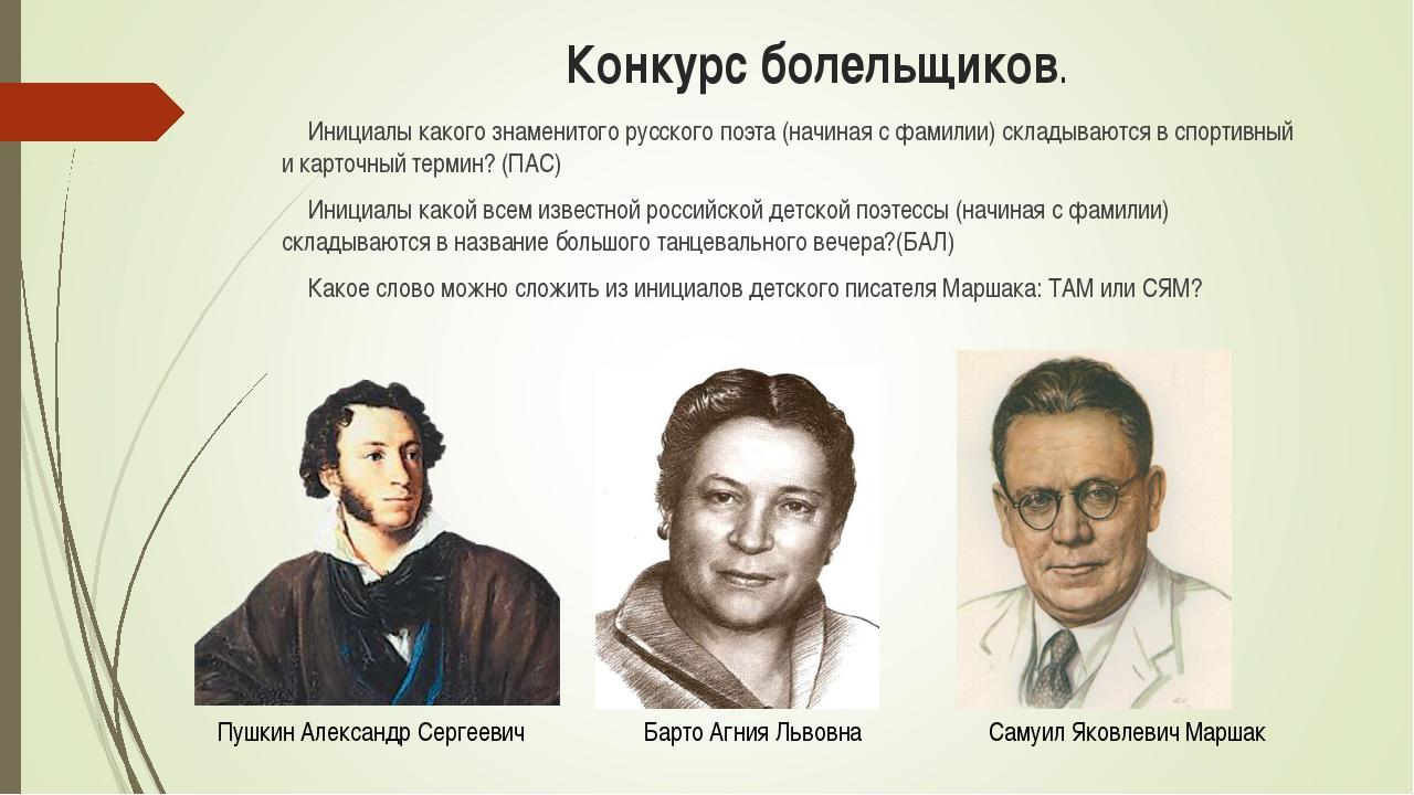 Конкурс болельщиков. ◘ Инициалы какого знаменитого русского поэта (начиная с...
