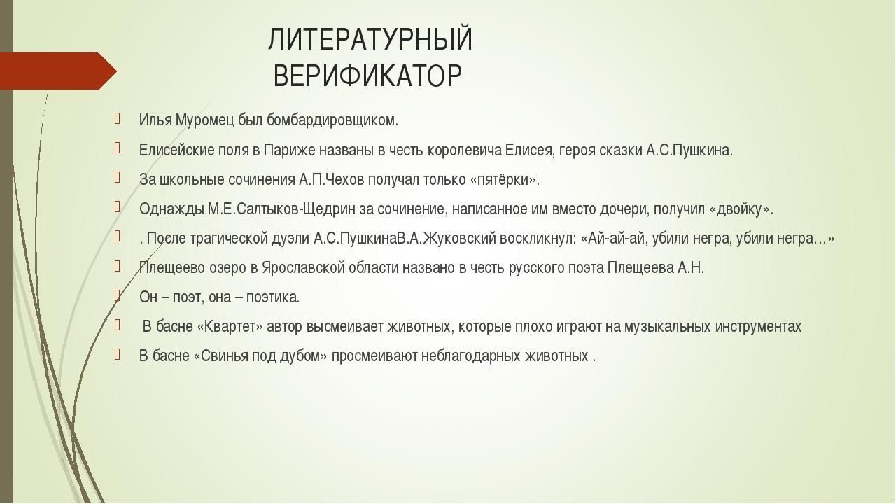 ЛИТЕРАТУРНЫЙ ВЕРИФИКАТОР Илья Муромец был бомбардировщиком. Елисейские поля в...