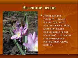 Весенние песни Люди желали ускорить приход весны. Для этого использовался обр