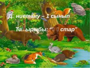 "Дүниетану – 1 сынып Тақырыбы: ""Құстар"""