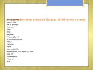 Запуск графического режима в Паскаль. Вывод точки на экран. Program graphika