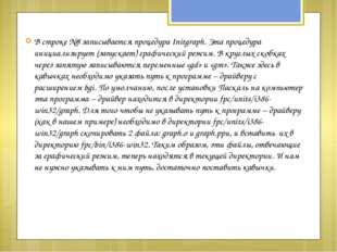 В строке №8 записывается процедура Initgraph. Эта процедура инициализирует (з