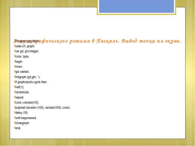 Запуск графического режима в Паскаль. Вывод точки на экран. Program graphika...