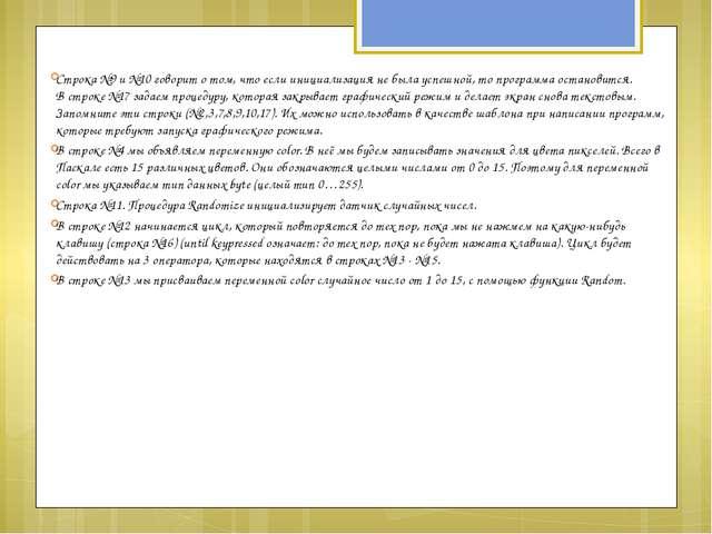 Строка №9 и №10 говорит о том, что если инициализация не была успешной, то пр...